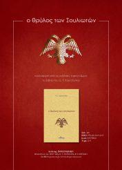 Bιβλίο του  Δημητρίου  Γ. Κουτσονίκα  «Ο Θρύλος των Σουλιωτών»