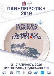 Συμμετοχή  στην  Έκθεση  <<Τουριστικό Πανόραμα - Ελλάδα 365 μερες>> & <<2ο Φεστιβάλ Γαστρονομίας>>