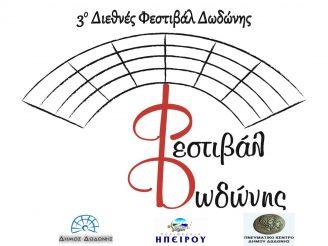 3ο  Διεθνές  Φεστιβάλ  Δωδώνης - Tο  Πρόγραμμα