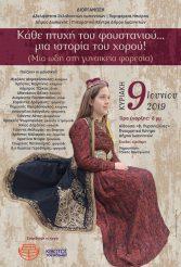 Αδελφότητα  Σκλιβανιτών  Ιωαννίνων  Διοργάνωση  Εκδήλωσης  με  τίτλο <<Κάθε πτυχή του φουστανιού ...μια ιστορία του χορού>> Η εκδήλωση είναι αφιερωμένη στη <<Κιβωτό του Κόσμου>>