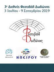 3ο  Διεθνές Φεστιβάλ Δωδώνης – Πρόγραμμα  εκδηλώσεων  2019 -  (3 Ιουλίου - 9 Σεπτεμβρίου 2019)