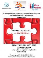 ΔΕΛΤΙΟ ΤΥΠΟΥ - Εθελοντική Αιμοδοσία - ΤΕΤΑΡΤΗ  29  ΑΠΡΙΛΙΟΥ  2020