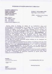 ΠΡΟΣΚΛΗΣΗ  ΣΥΓΚΛΗΣΗΣ  ΔΙΟΙΚΗΤΙΚΟΥ  ΣΥΜΒΟΥΛΙΟΥ  ΣΤΙΣ  14  ΟΚΤΩΒΡΙΟΥ  2020 (ΔΙΑ ΠΕΡΙΦΟΡΑΣ)